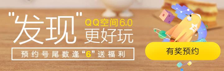 QQ空间6.0预约活动