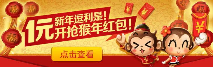 新年逗利是!1元开抢猴年红包!