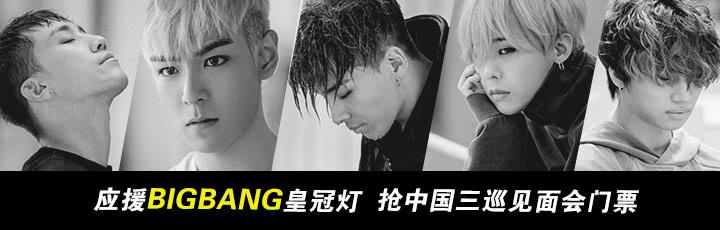 星钻BIGBANG见面会抢票活动