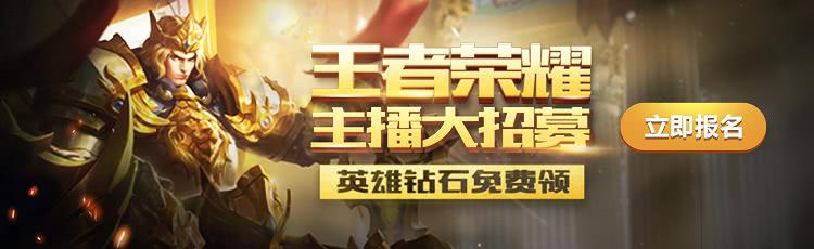 QQ空间王者主播招募令