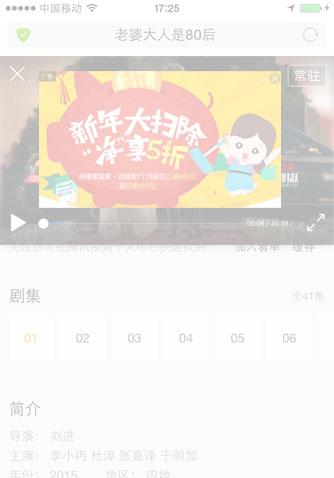 视频暂停画面广告