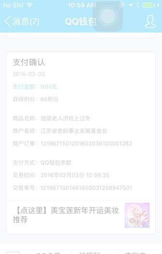 QQ钱包号信息广告