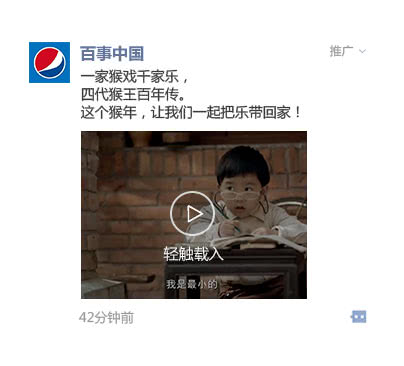 朋友圈视频广告示例