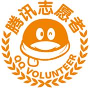 腾讯志愿者