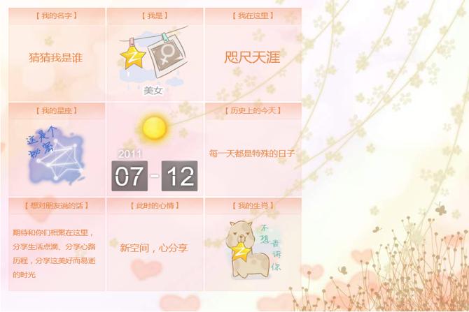 我的Qzone第一天 - 漾漾 - 漾宝宝·欢迎您