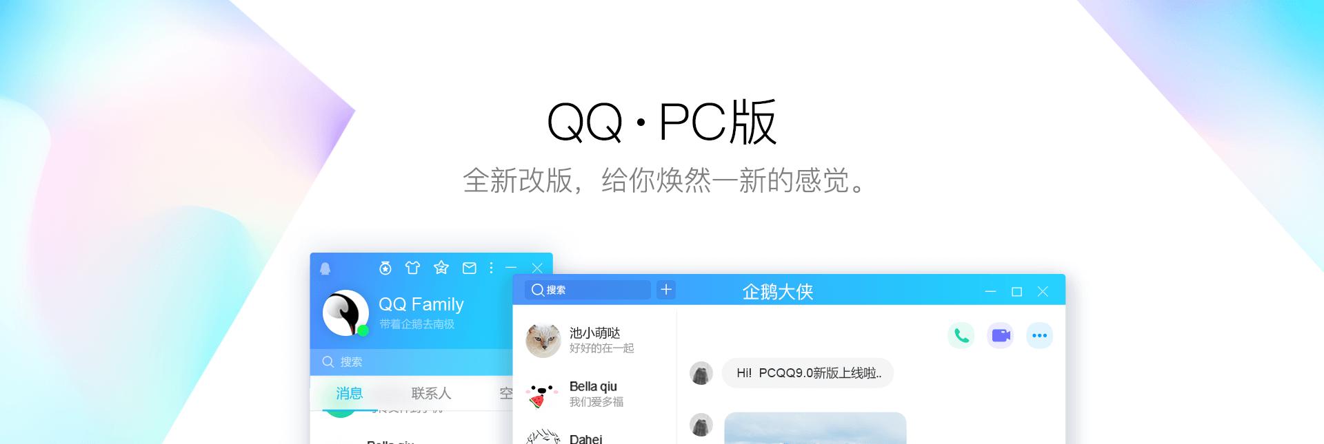 腾讯QQ v9.2.0.26453 纯净安装版