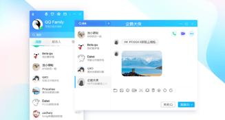 腾讯QQ v9.2.5