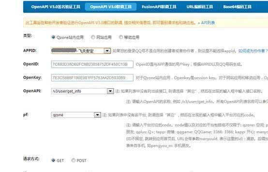 OpenAPIdiaoyongxiangguanwenti-1.jpg