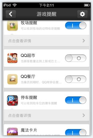 QQ_clock_11.png