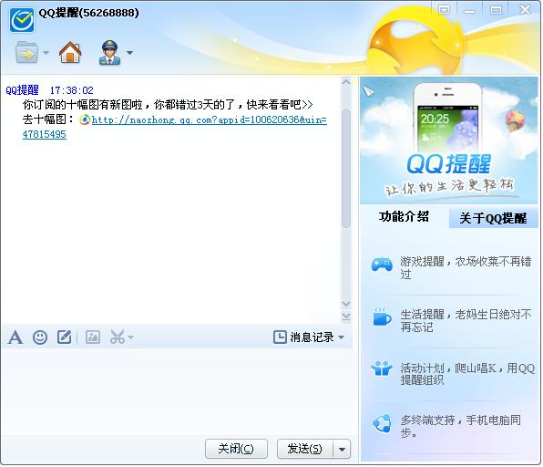 QQ_clock_22.png