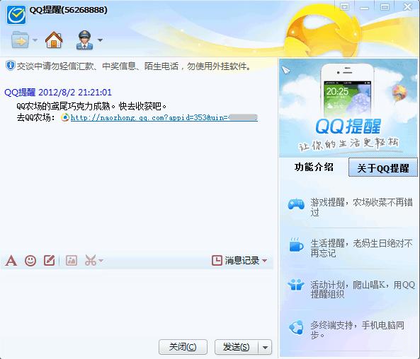 QQ_clock_3.png