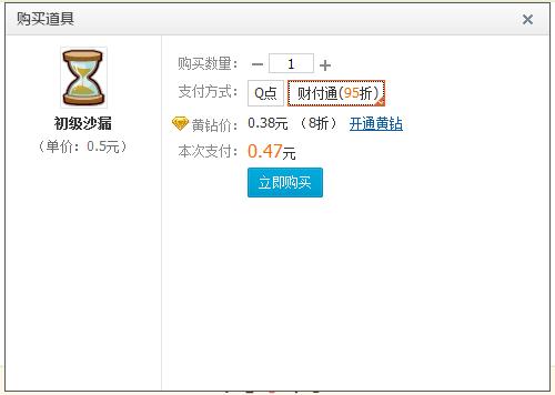 buy_3.png