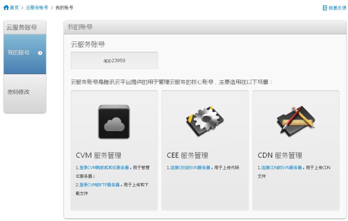 cloud_account_3.png