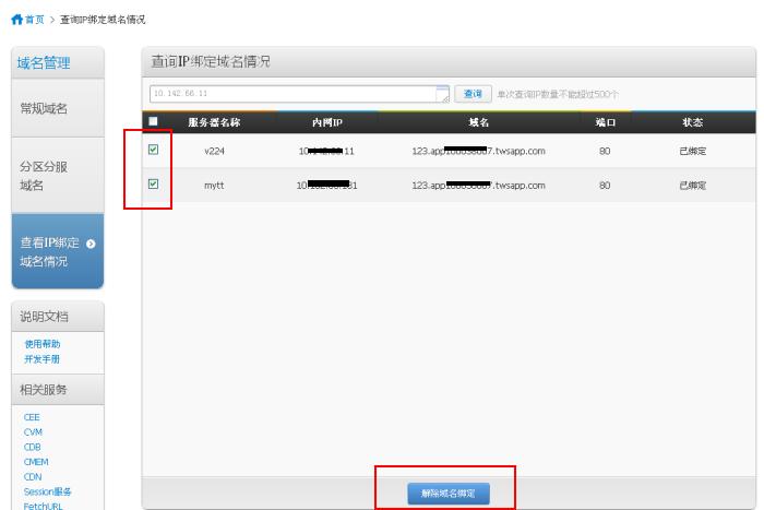 domain_management_10.png