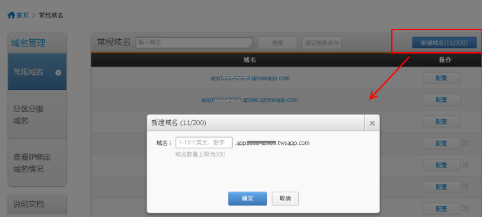 domain_management_2.png