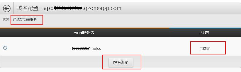 domain_management_5.png