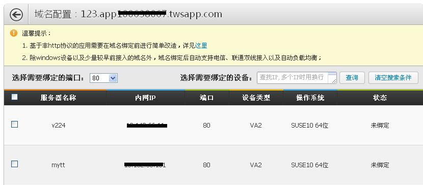 domain_management_7.png