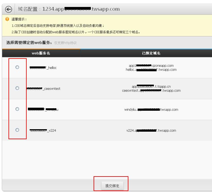 domain_management_8.png