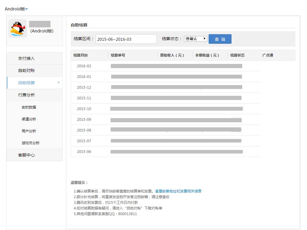 duizhangjiesuan-04.png