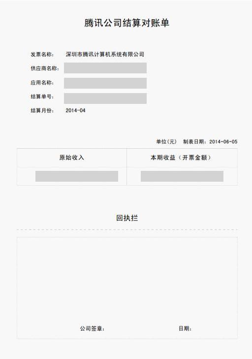 duizhangjiesuan-05.png