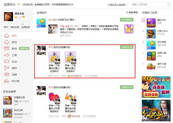 freegift_3.png