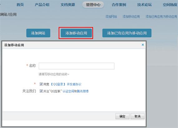 mobile_QQ_login_1.png