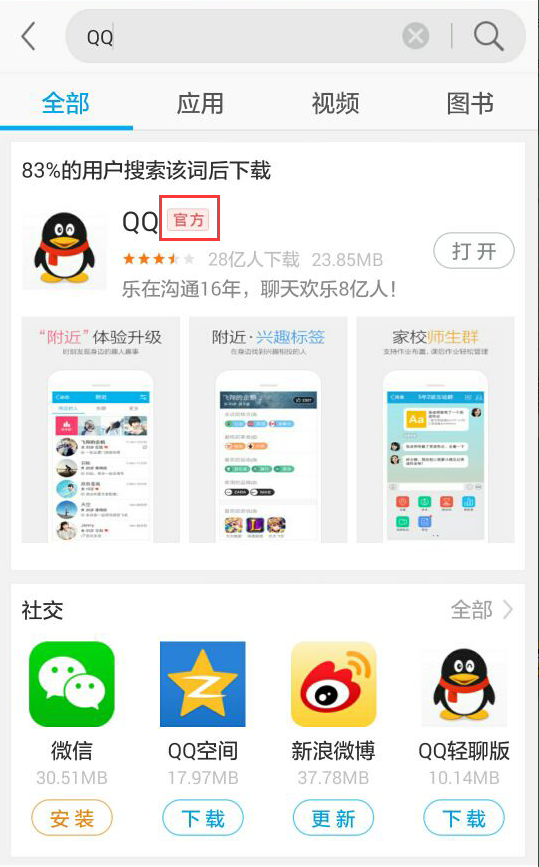 mobileguanfangbiaoqianshenqingliuchengguifan3.png