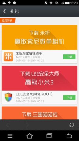 mobilelibaotequan-01.png