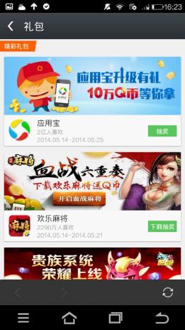 mobilelibaotequan-02.png