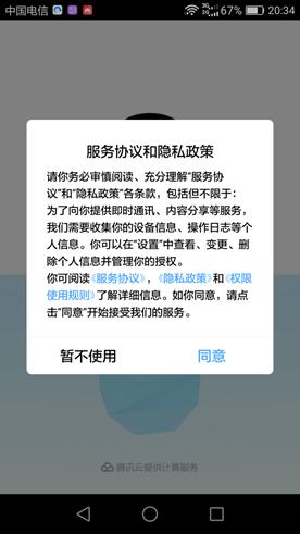 pcgyybyinsizhengcejietushangchuan-1.png