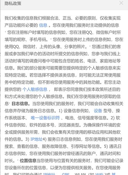 pcgyybyinsizhengcejietushangchuan-7.png