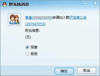 qqgroup_12.png