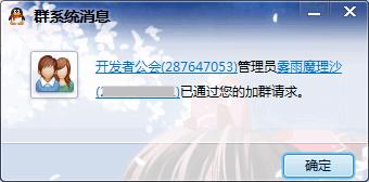 qqgroup_13.png