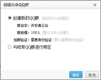 qqgroup_2.png