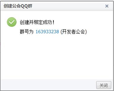 qqgroup_4.png