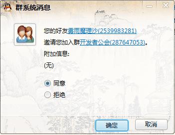 qqgroup_9.png