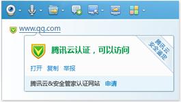 tengxunyunanquanrenzheng-01.png