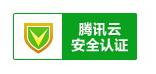 tengxunyunanquanrenzheng-02.png