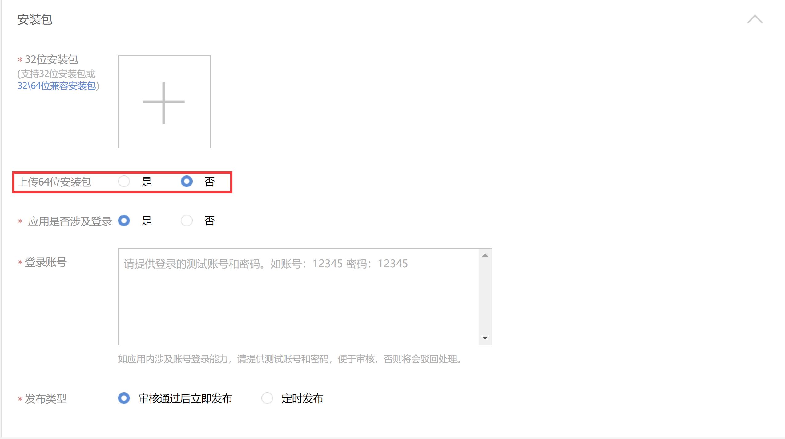 tongshishangchuan32wei64weibaozhiyin_003.png