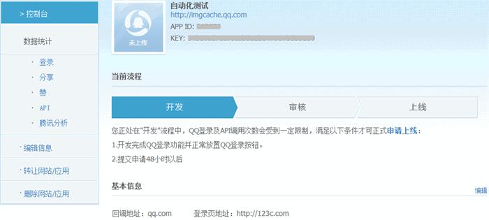 web_access_procedure_5.png