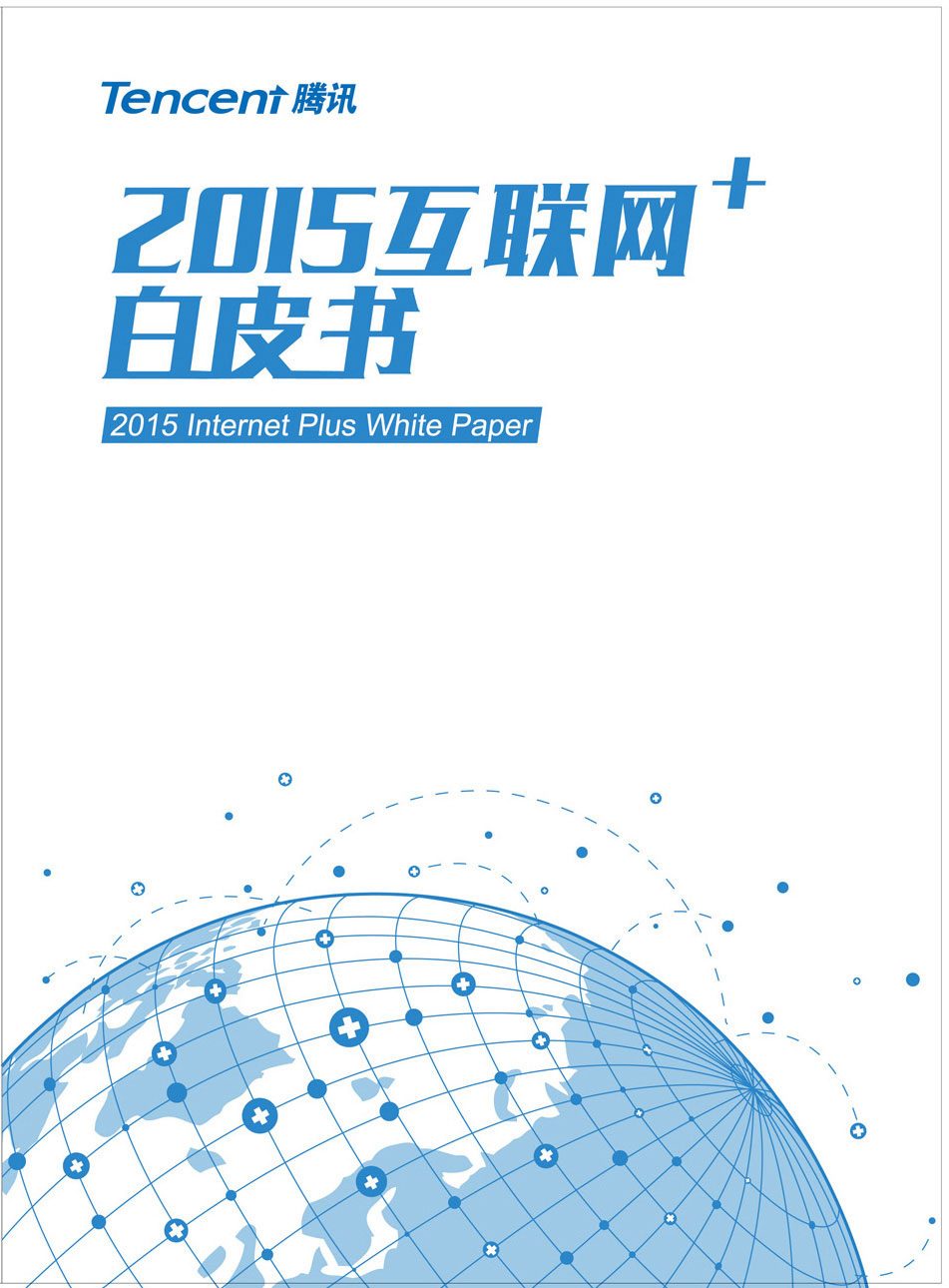 whitepaper_cover_2015_3.jpg
