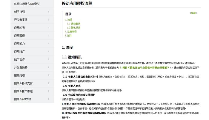 yidongyingyingchangjianwenti-12.png
