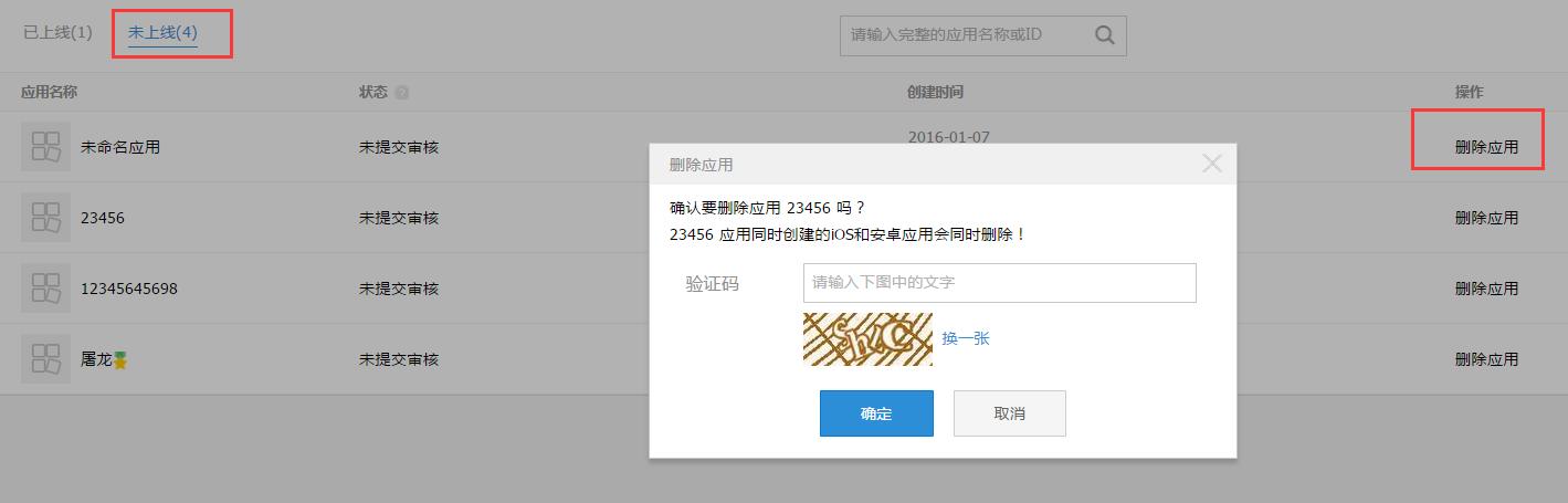 yidongyingyongjieruliuchengzhiyin_new07.png