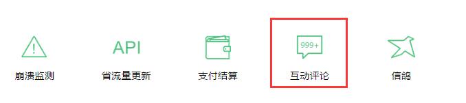yidongyingyongjieruliuchengzhiyin_new10.png