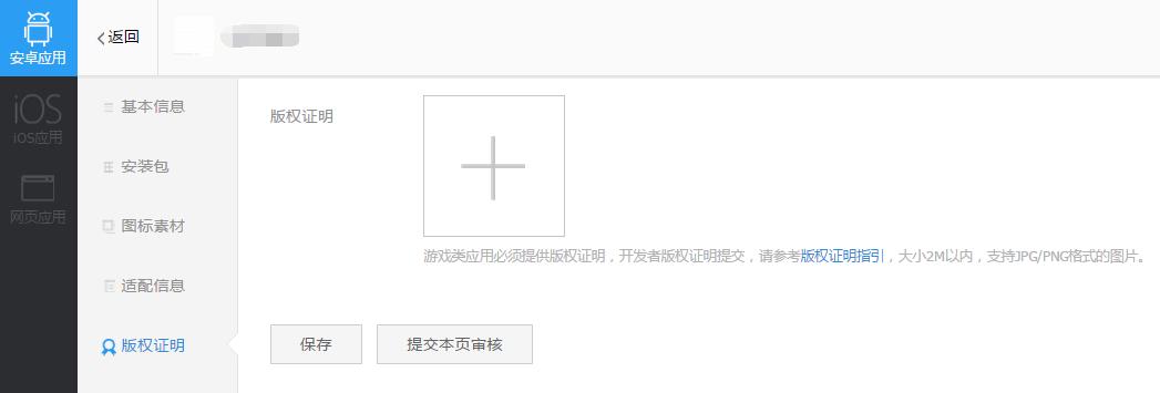 yidongyingyongxinxixiugailiucheng_04.png