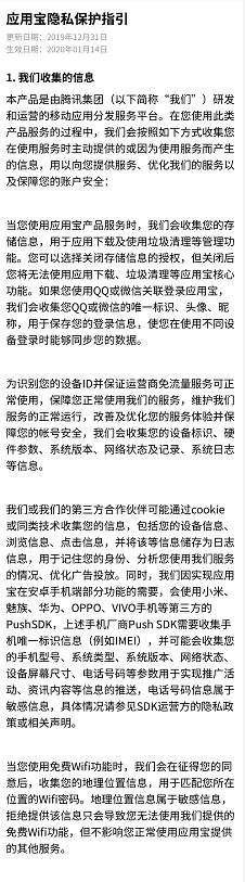 yinsiquanxianshenheguifan-013.png