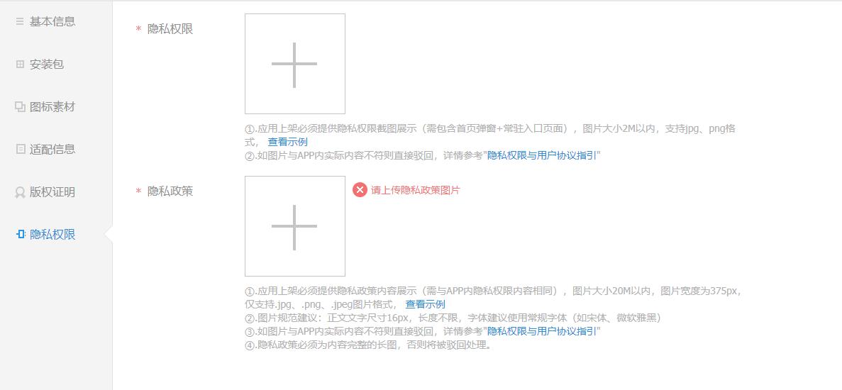 yinsiquanxianshenheguifan-014.png