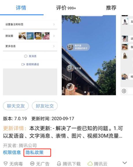 yinsiquanxianshenheguifan-016.png