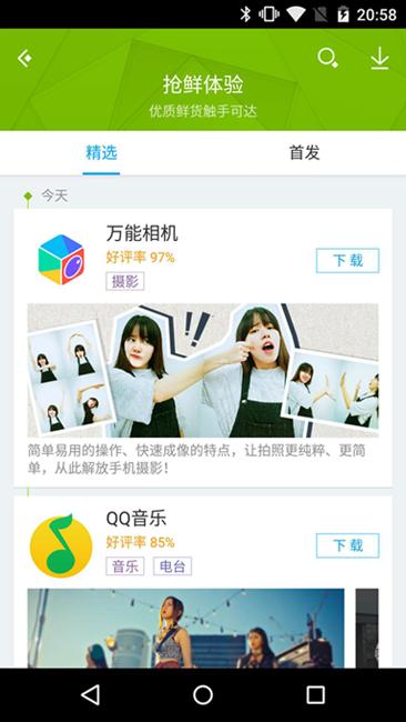 youxiuxinyingyongguize_02.png
