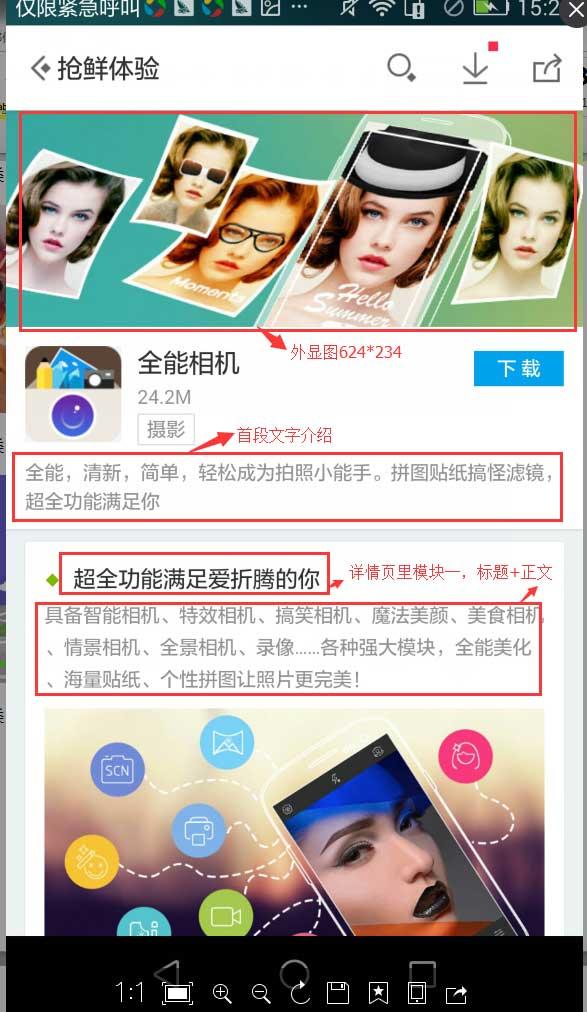 youxiuxinyingyongguize_22.png